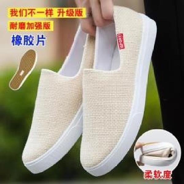 帆布鞋 男鞋夏季透氣休閒鞋子男板鞋一腳蹬懶人鞋 阿宅便利店