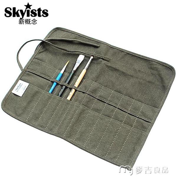 筆簾Skyists新概念便攜帆布畫筆袋毛筆插筆袋捲式收納筆簾油畫筆包美術用品 快速出貨