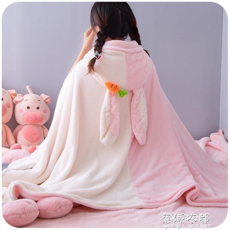 蓋腿小毛毯單人女宿舍學生披肩毯子斗篷冬季辦公室午睡毯可以穿的SUPER 全館特惠9折