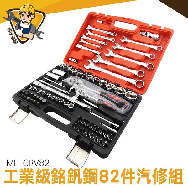 螺絲刀套筒組 家用組合 套筒組 汽車工具 MIT-CRV82  五金工具 電工車載組套