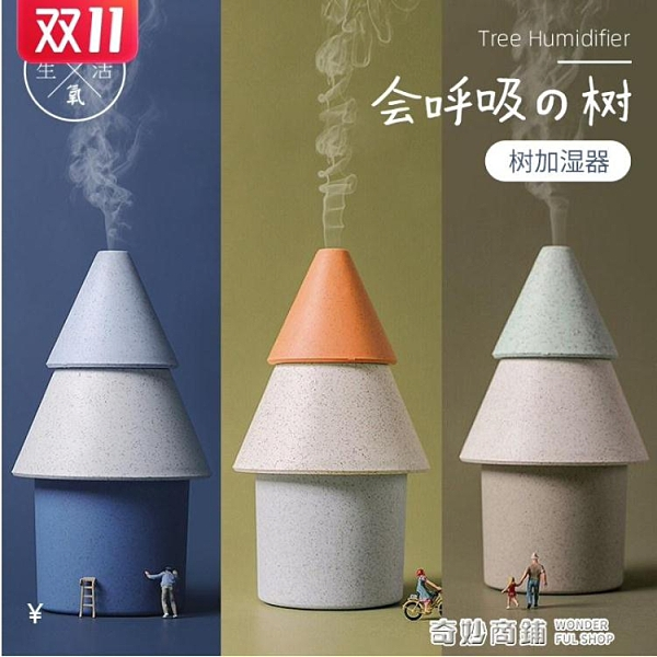 小樹usb加濕器小型迷你便攜式家用桌面辦公室凈化空氣靜音大噴霧