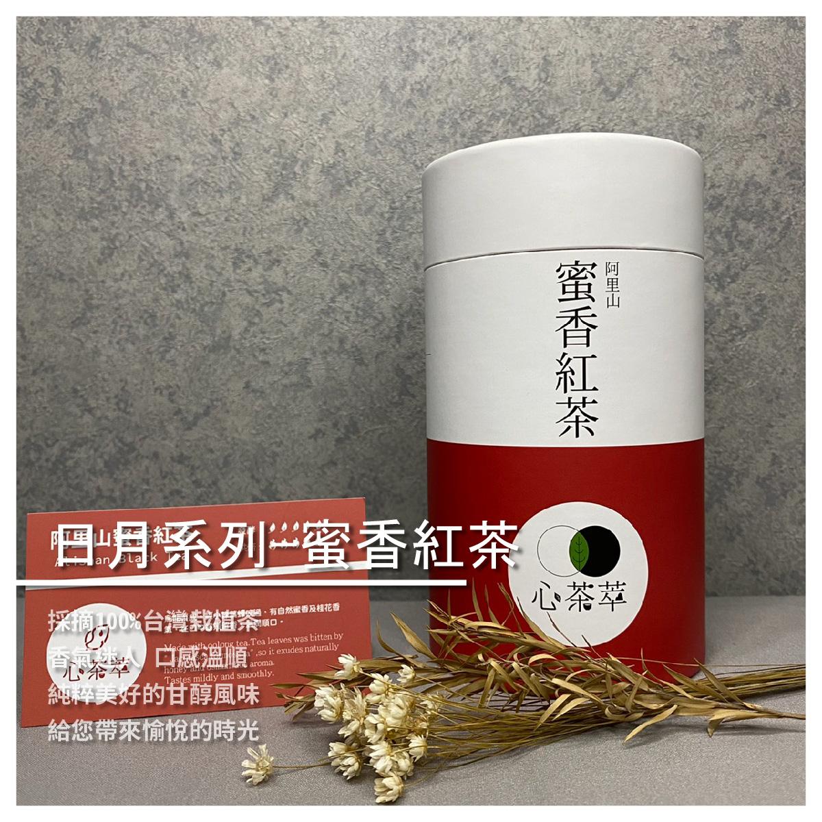【心茶萃】日月系列-阿里山 蜜香紅茶 150g/ 罐