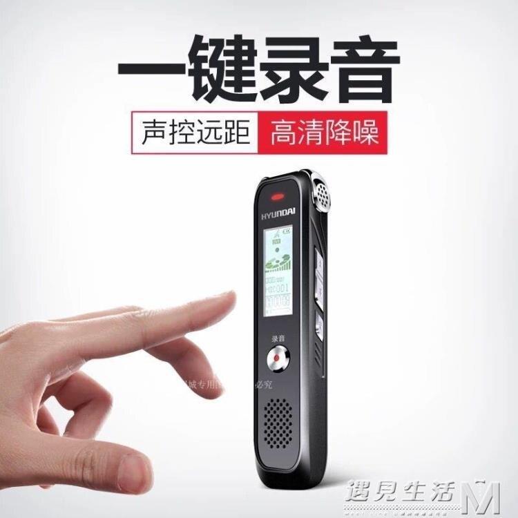 錄音筆微型專業高清降噪遠距迷你錄音機會議學習錄音SUPER 全館特惠9折