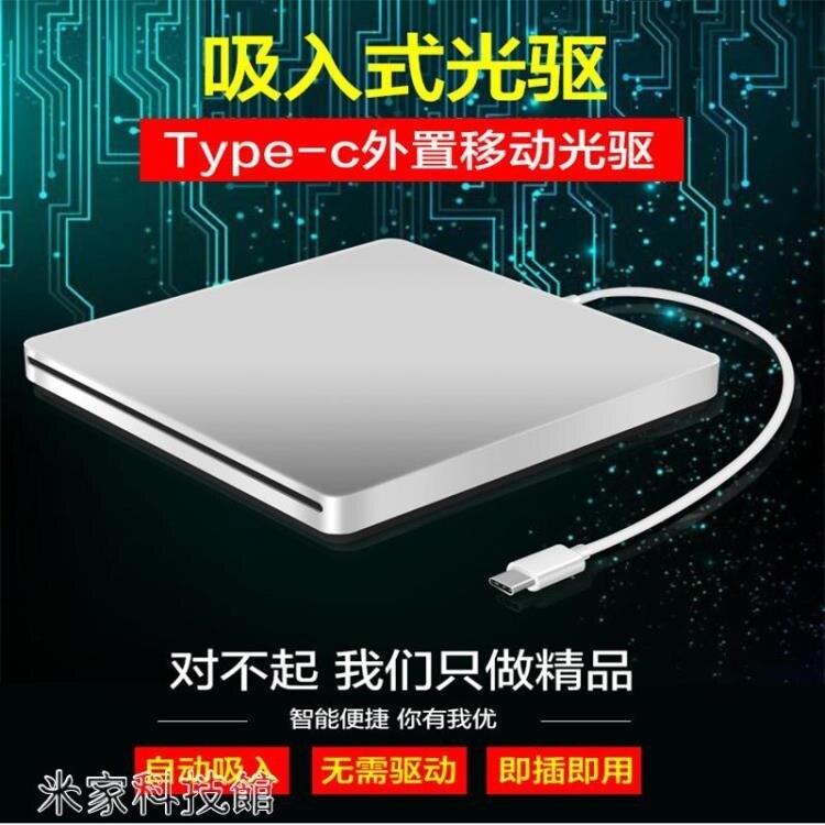 【快速出貨】刻錄機 type-c蘋果MacBookPro Air筆記本電腦外置光驅盒外接DVD刻錄機USB 交換禮物