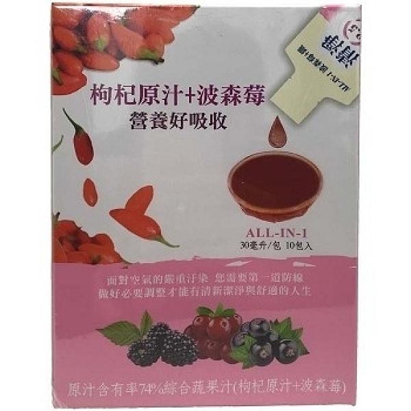 華世~ALL-IN-1 波森莓+鐵飲30毫升×10包/盒~特惠中~