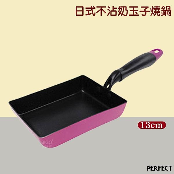 【PERFECT 理想】品味日式不沾奶玉子燒鍋13cm 不沾平煎鍋 平底鍋 煎鍋 不沾鍋 日式