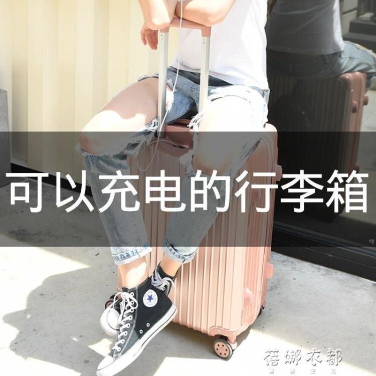 可充電萬向輪拉桿箱行李箱女旅行箱28男20寸密碼箱子24學生26韓版