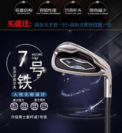 高爾夫球桿 高爾夫球桿7號鐵美津濃男女士碳素七號桿初學練習桿單支球桿zephy MKS極速出貨