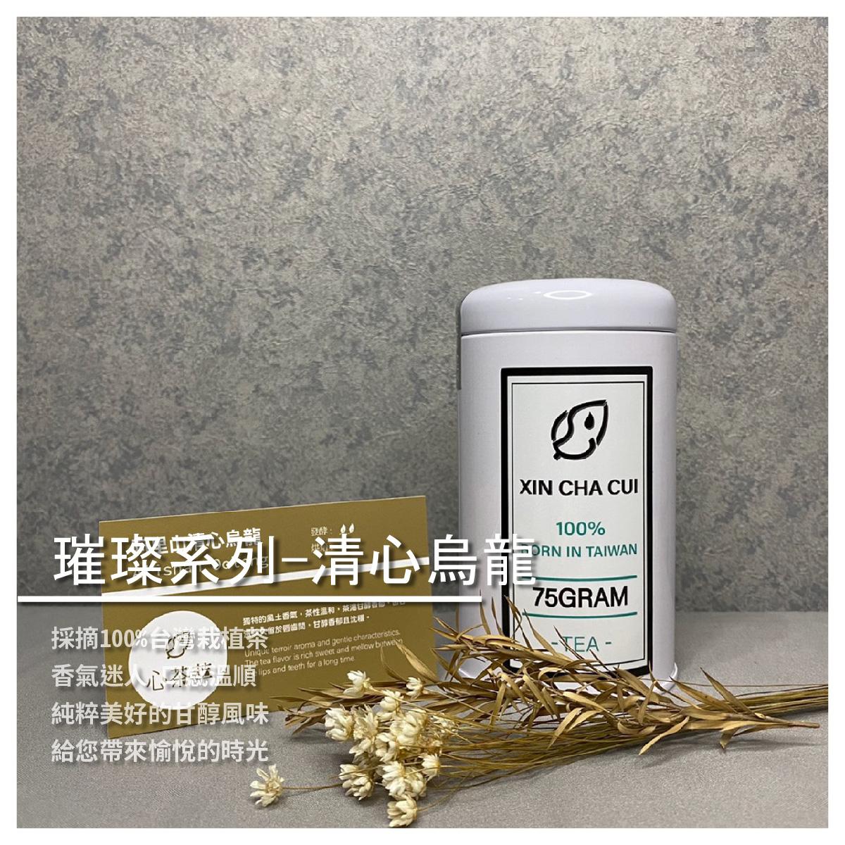 【心茶萃】璀璨系列-阿里山 清心烏龍 75g/ 罐