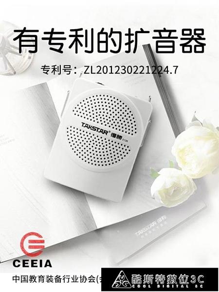 擴音器 小蜜蜂擴音器教師用無線戶外導游專用耳麥克風話筒講學上課寶便攜式喊話器德勝播放器