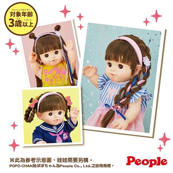 Weicker 唯可 日本POPO-CHAN-POPO-CHAN超長髮道具組【悅兒園婦幼生活館】