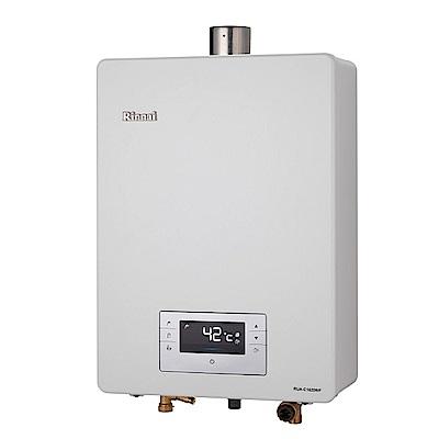 (全省安裝)林內16公升數位恆溫強制排氣可外接BC-20有線遙控熱水器天然氣(雲嘉以南)RUA-C1