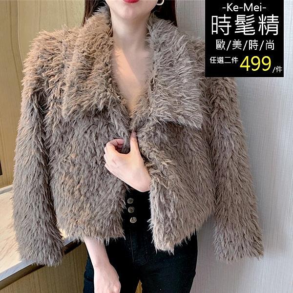 克妹Ke-Mei【AT63329】法式初戀感奢華羊絨毛毛深V立領短版大衣外套