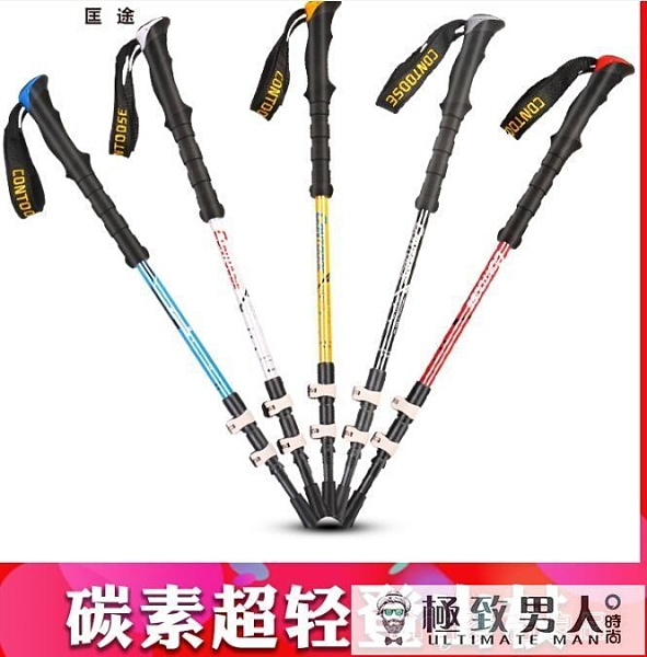 登山杖匡途戶外登山杖碳素超輕碳纖維手杖外鎖伸縮折疊裝備【極致男人】