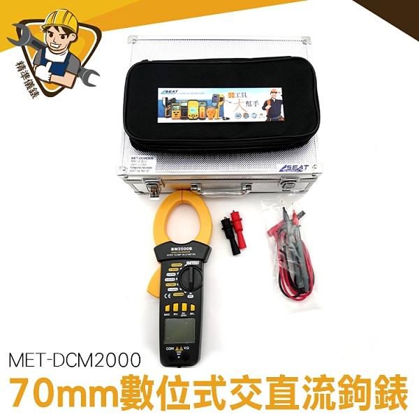 大電流測量 萬用電錶 電流鉤表 交直流鉤表 鉗形電流表 電工鉗錶 MET-DCM2000
