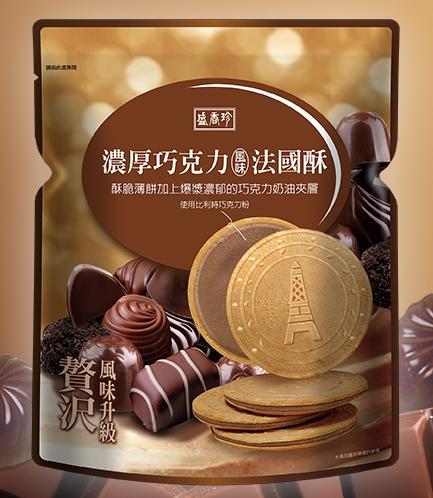 《盛香珍》濃厚巧克力風味法國酥110g(約10片入)