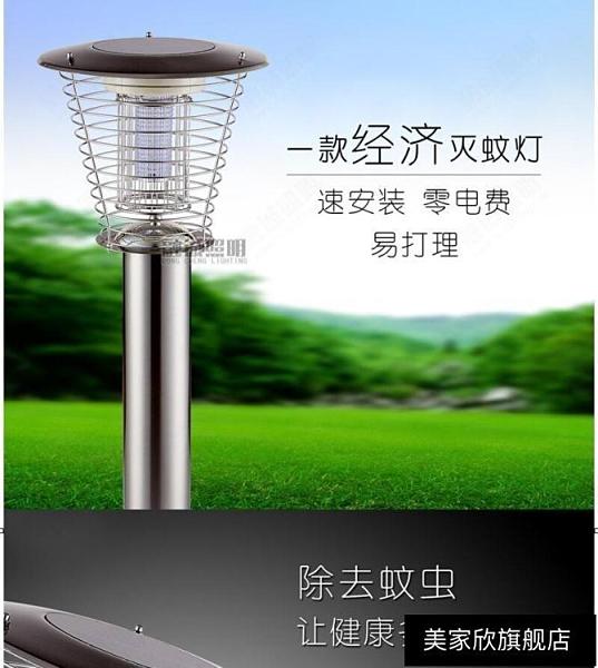 滅蚊燈戶外電擊式滅蚊燈太陽能滅蚊器經濟實惠 【【現貨快出】】