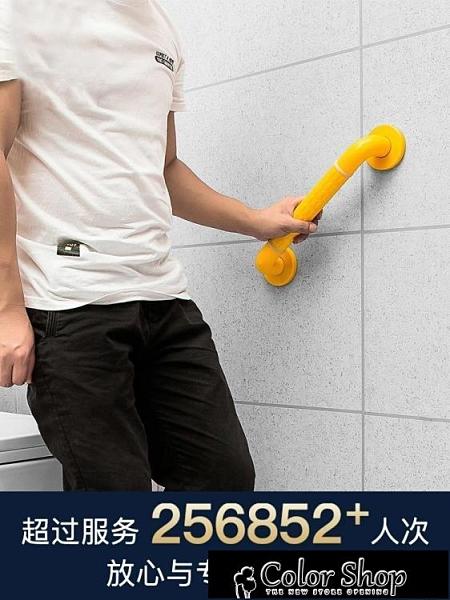 扶手 衛生間扶手欄桿老人殘疾人浴室無障礙廁所防滑安全不銹鋼馬桶拉手 color shop新品 YYP