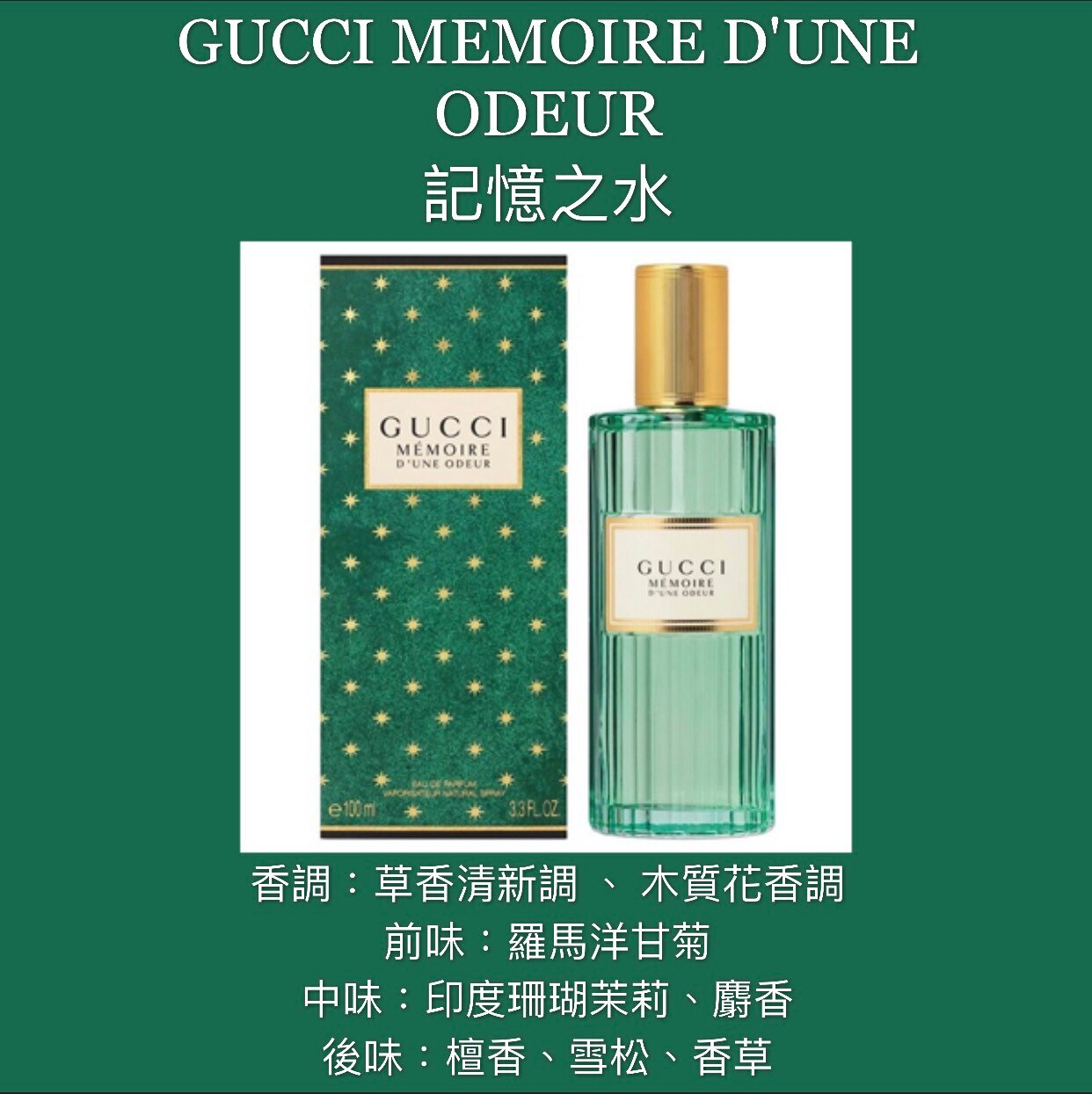 【香舍】Gucci Memoire D'une Odeur記憶之水 中性淡香精