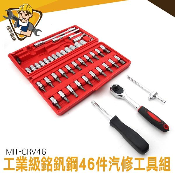 手動工具 螺絲起子 46件工具箱 扳手套筒組 機車工具  MIT-CRV46  旋具套筒