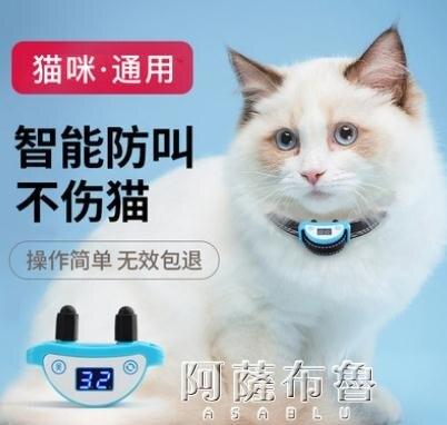 驅狗器 防貓叫擾民神器止吠器小型貓貓防叫自動電子項圈止叫器寵物訓練器