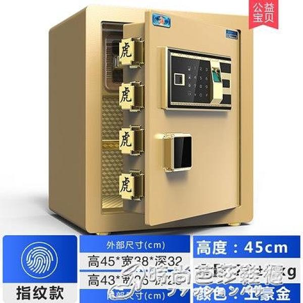 保險櫃家用小型保險箱25/30/45cm高指紋密碼辦公全鋼防盜可隱藏入 雙十二全館免運