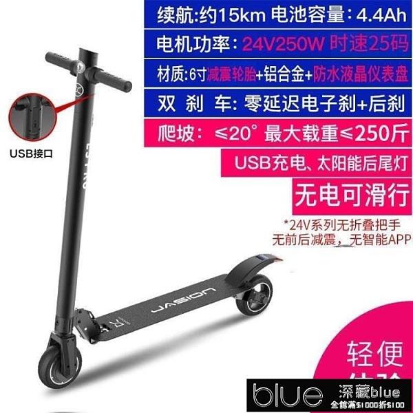 電動滑板車成人代步兩輪可折疊迷你鋰電池踏板車代駕車11-14【全館免運】
