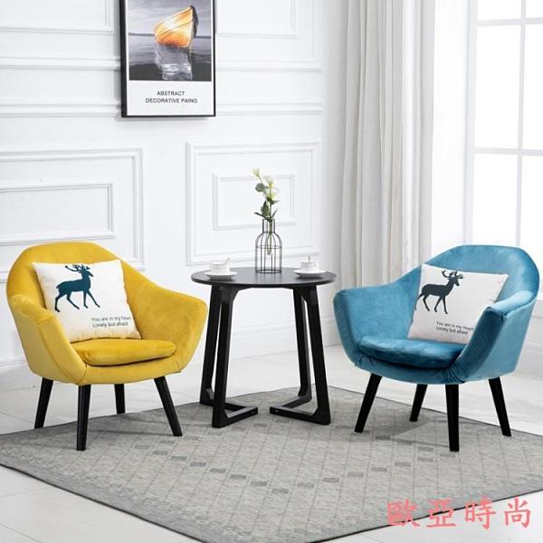 陽台椅子北歐現代簡約迷你懶人沙發小戶型臥室單人座女孩網紅休閒【快速】
