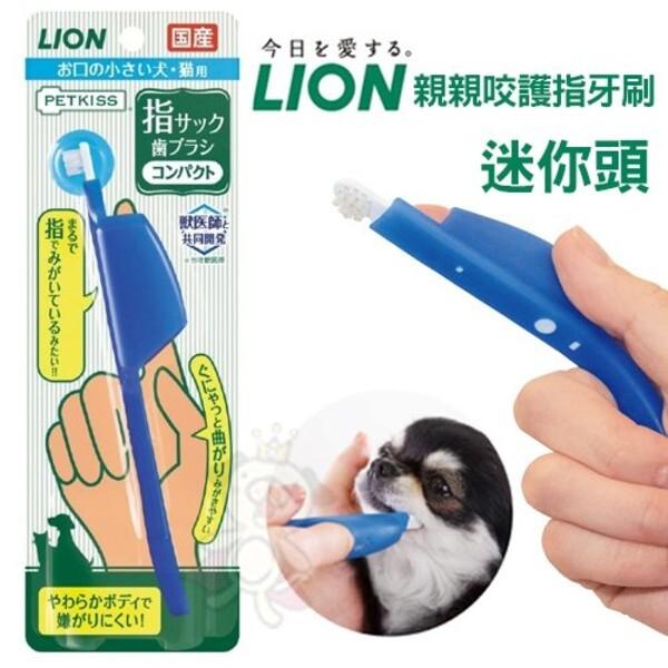 日本lion獅王 親親防咬護指牙刷 迷你頭 針對小型犬貓的小巧刷頭設計