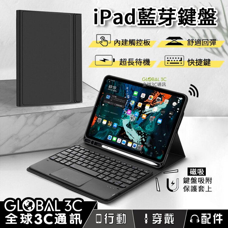 iPad Pro 無線藍牙鍵盤 保護殼 7.9/9.7/10.2/10.5/11/12.9吋 便攜通用 保護套 鍵盤保護