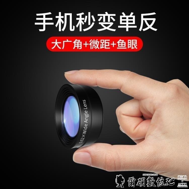 廣角鏡頭 手機鏡頭超廣角微距魚眼蘋果通用高清單反照相iphone外置 爾碩