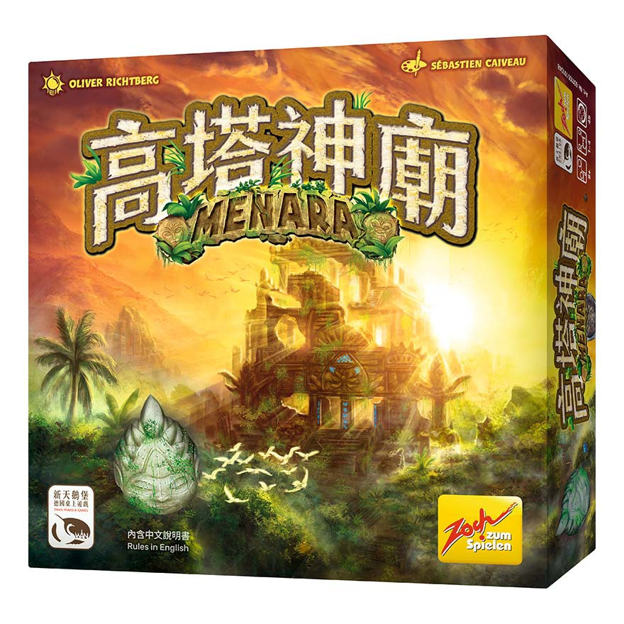 高塔神廟 MENARA 繁體中文版 桌遊 桌上遊戲【卡牌屋】