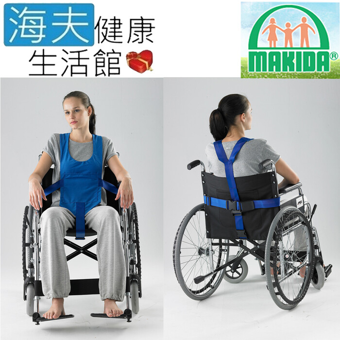 makida醫療用束帶(未滅菌)海夫健康生活館吉博 輪椅約束衣(152)