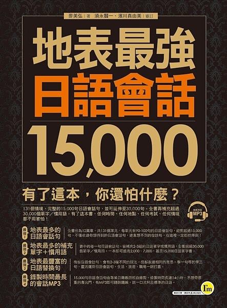 地表最強日語會話15000(1MP3)