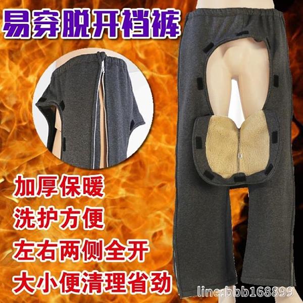 護理褲 易穿脫兩側開老人活動襠褲子服大方便清理褲 城市科技