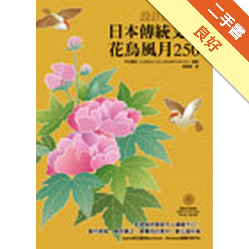 日本傳統文樣:花鳥風月250 [二手書_良好] 6421