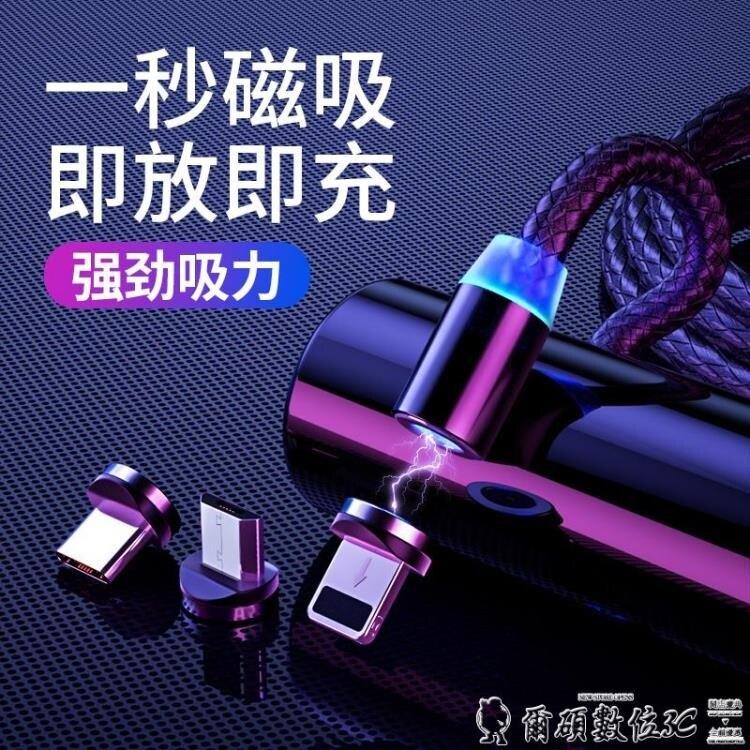 磁吸數據線安卓蘋果手機強磁充電器三頭三合一吸頭磁鐵華為快充磁力通用吸鐵石磁性爾碩 雙11