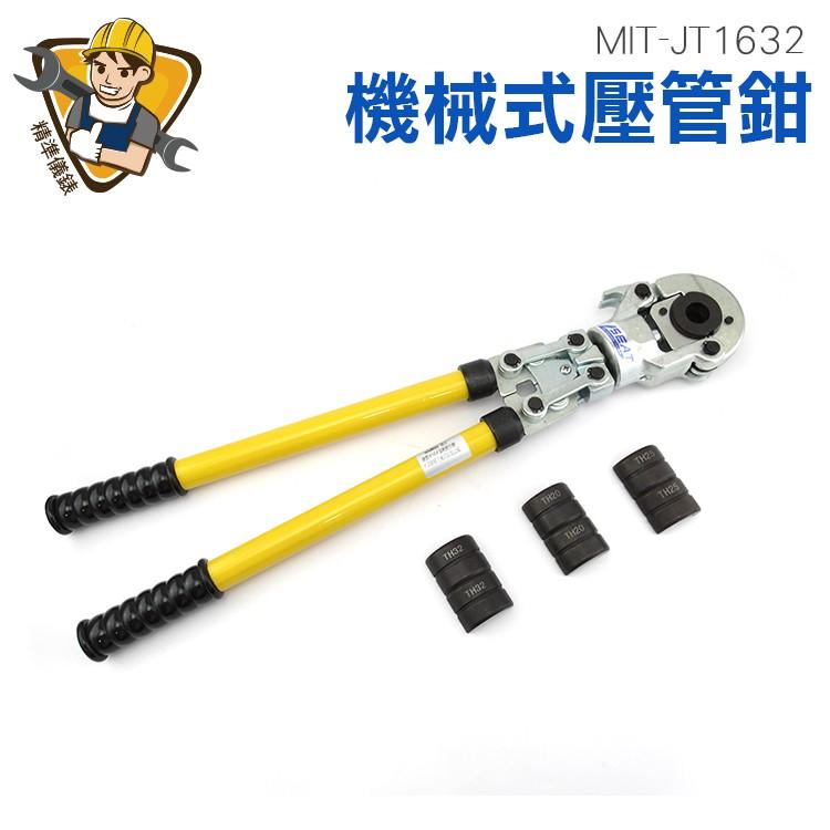 鋁塑管 冷熱水管壓接 卡管鉗 鋁塑管壓管鉗 MIT-JT1632 PB管 出力16T