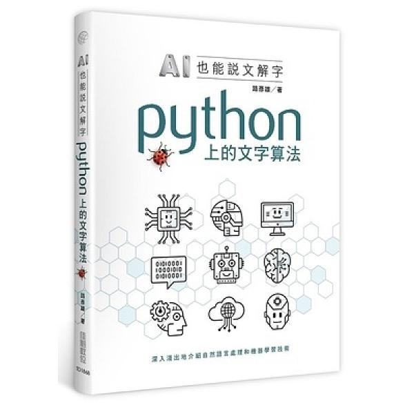 AI也能說文解字(Python上的文字算法)