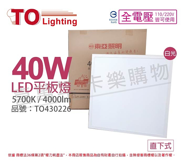 TOA東亞 LPT-2208D 40W 5700K 白光 全電壓 LED 直下式 平板燈 光板燈 _ TO430226
