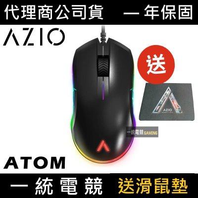 【一統電競】AZIO ATOM RGB 炫彩光弧 電競滑鼠 GM-ATOM-01