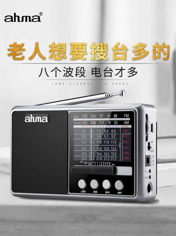 老年老人充電式便攜式半導體全波段廣播調頻