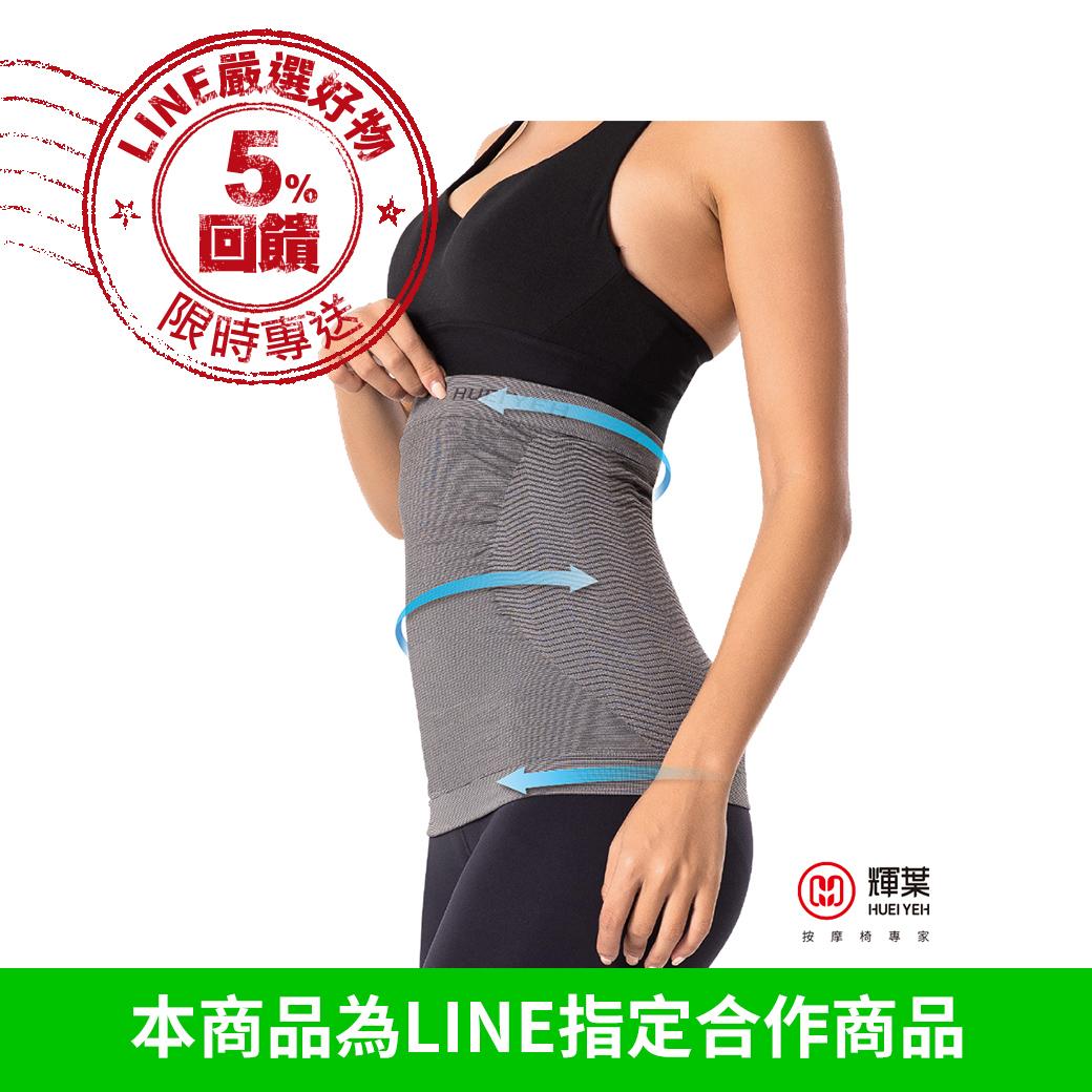 輝葉 活能銀碳纖維塑體護腰  HY-9950