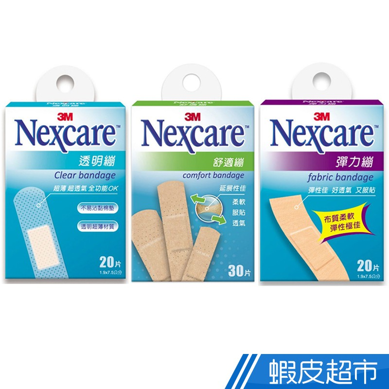 3M Nexcare 透明繃/舒適繃/彈力繃 3款任選 彈性佳 好透氣 更服貼 OK繃 現貨 蝦皮直送