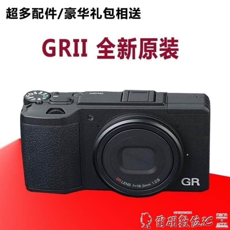 高清照相機icoh/理光GRII數碼相機GR2代卡片機grii理光gr2定焦膠片