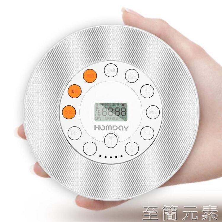 CD機 便攜式CD機復讀機充電藍芽cd播放機器隨身聽學生英語可家用光盤機