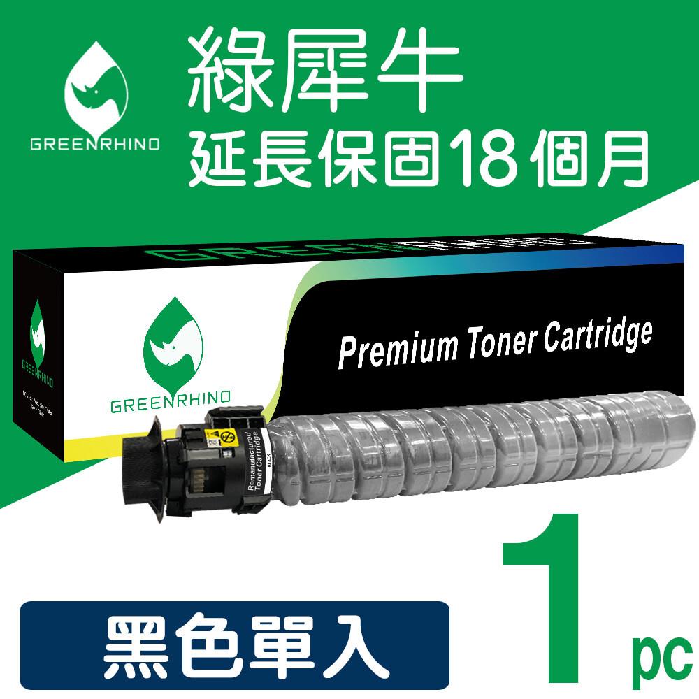 綠犀牛for ricoh mp c3003c3004c3503c3504 黑色環保影印機碳粉匣