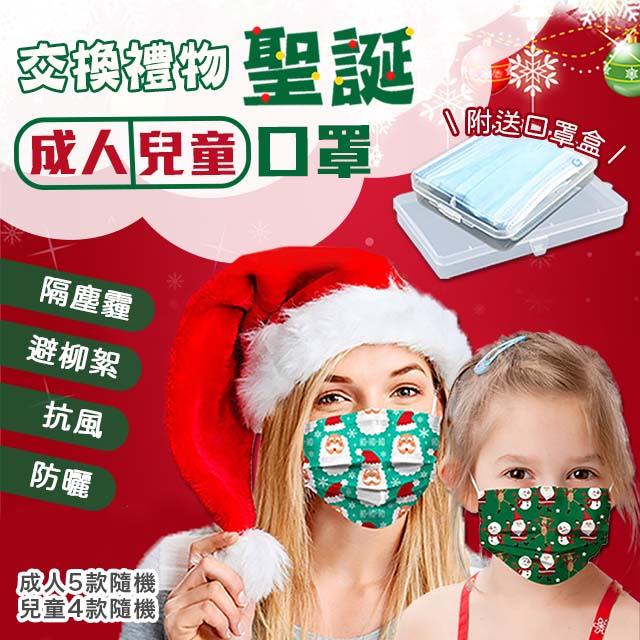 交換禮物聖誕成人兒童口罩 口罩 一次性三層口罩 聖誕節口罩 印花口罩 醫療口罩 附贈收納盒【17購】 J1003