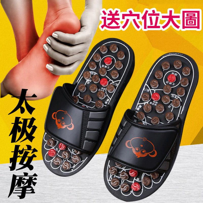穴道指壓按摩拖鞋