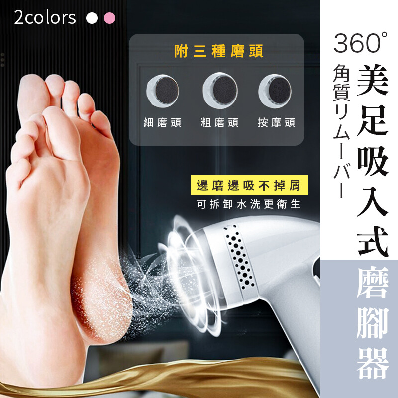 360美足吸入式磨腳器